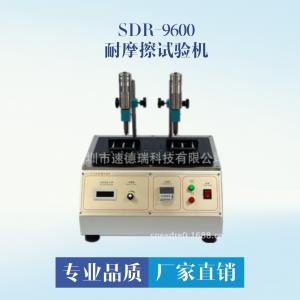 镜片耐摩擦试验机 SDR-9600