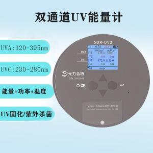 双通道UV能量计SDR-UV2 能量辐照记录仪