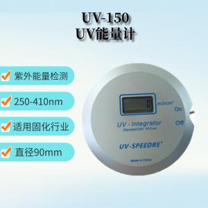 国产UV-150 UV能量计 uv光固化能量计