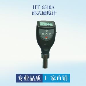 HT-6510A 邵式硬度计