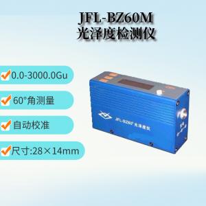 BZ60M金属光泽度仪