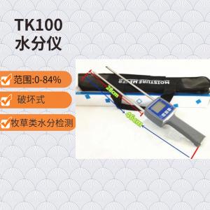 TK100水分快速测定仪