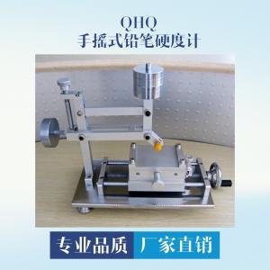 QHQ手摇式铅笔硬度计