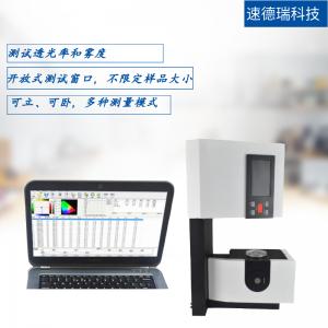 透光率雾度仪 SDR600 清晰度检测