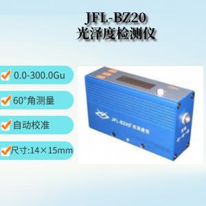 JFL-BZ20型 光泽度仪