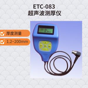 ETC-083 超声波测厚仪