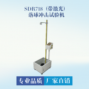 SDR718落球试验机 带激光定位