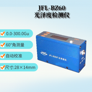 BZ60光泽度仪