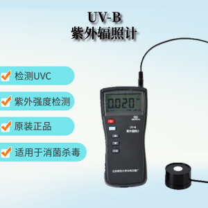 UV-B测试UVC紫外线光强度仪