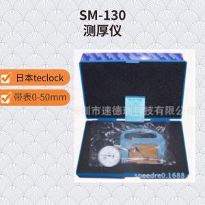 日本teclock得乐 SM-130 厚度表 厚度仪