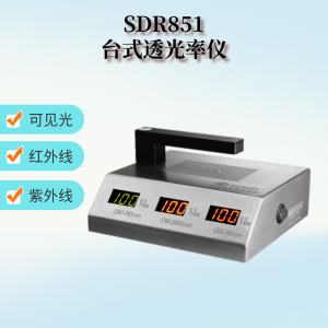 SDR851透光率测试仪