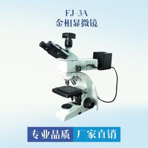 FJ-3A金相显微镜 反射金相显微镜