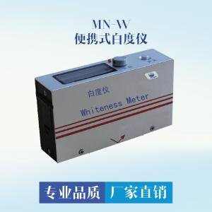MN-W便携式白度仪