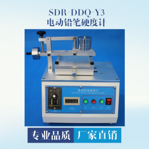 SDR-DDQ-Y3电动铅笔硬度计