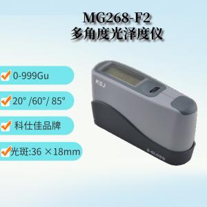 MG268-F2 多角度光泽度仪