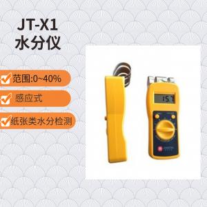 JT-X1感应式纸张水分测定仪