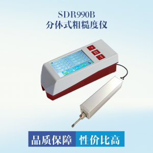 分体式粗糙度检测仪 SDR990B
