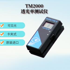 挡风玻璃透光率仪TM2000美国进口