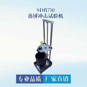 落锤冲击试验机 SDR710