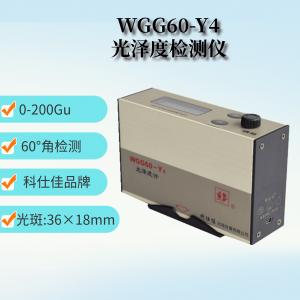 光泽度仪WGG60-Y4