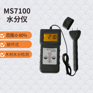 MS7100 专业木材水分仪