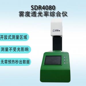 SDR4080雾度透光率综合仪