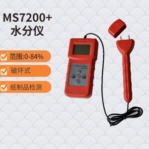 纸制品专用水份仪 MS7200+