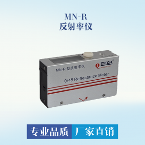MN-R反射率仪