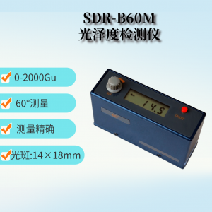 铝材光泽度检测仪 SDR-B60M